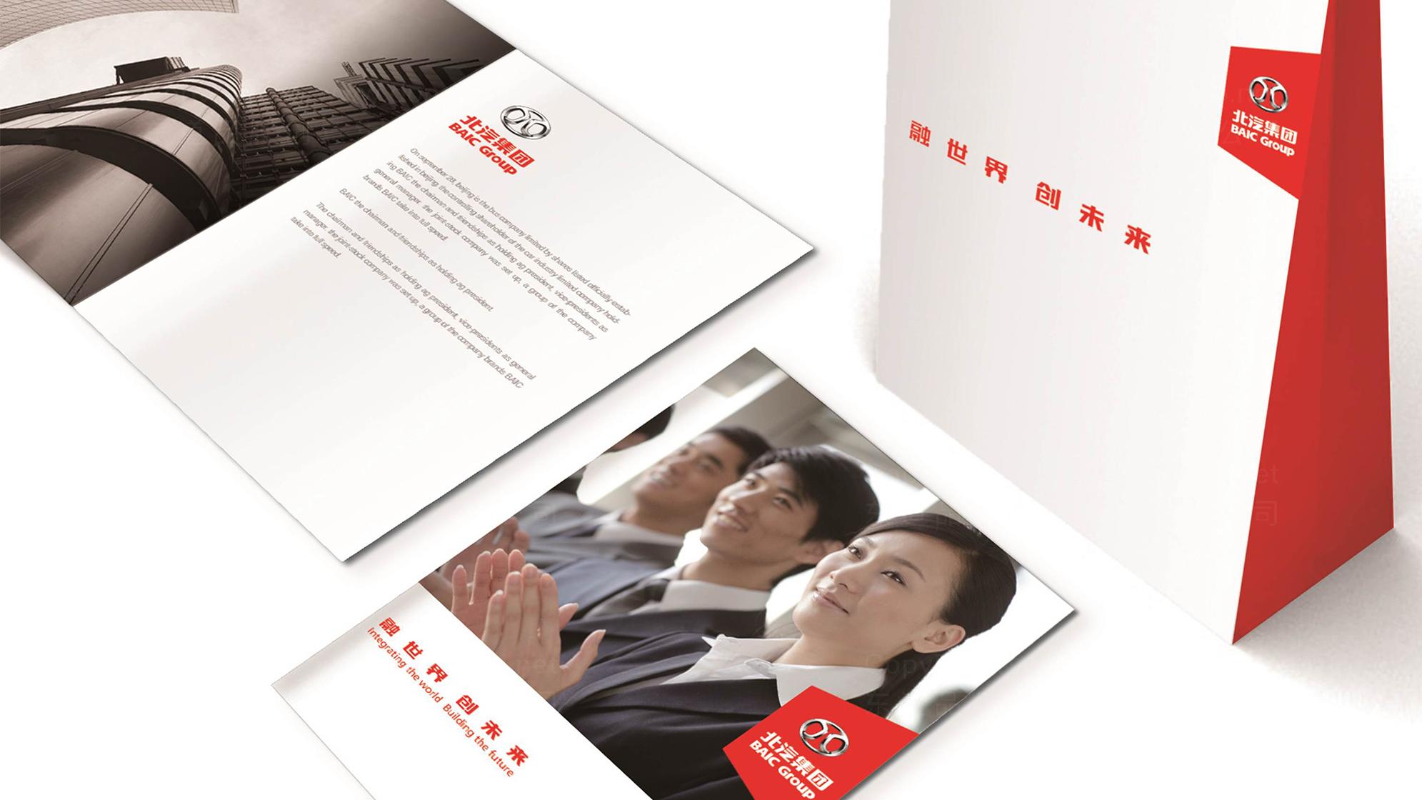 品牌设计北京汽车LOGO&VI设计应用场景_2