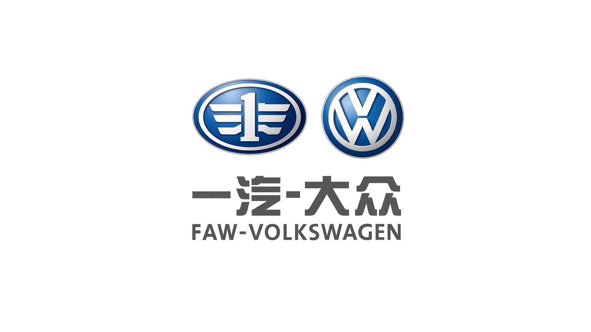汽车业品牌设计一汽LOGO优化&VI设计