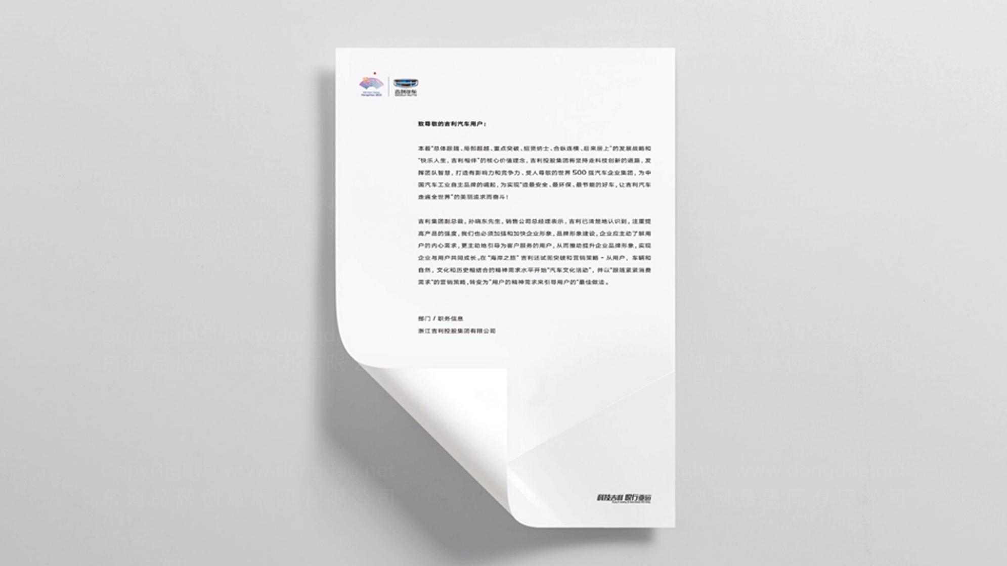 吉利汽车vi设计应用场景_8