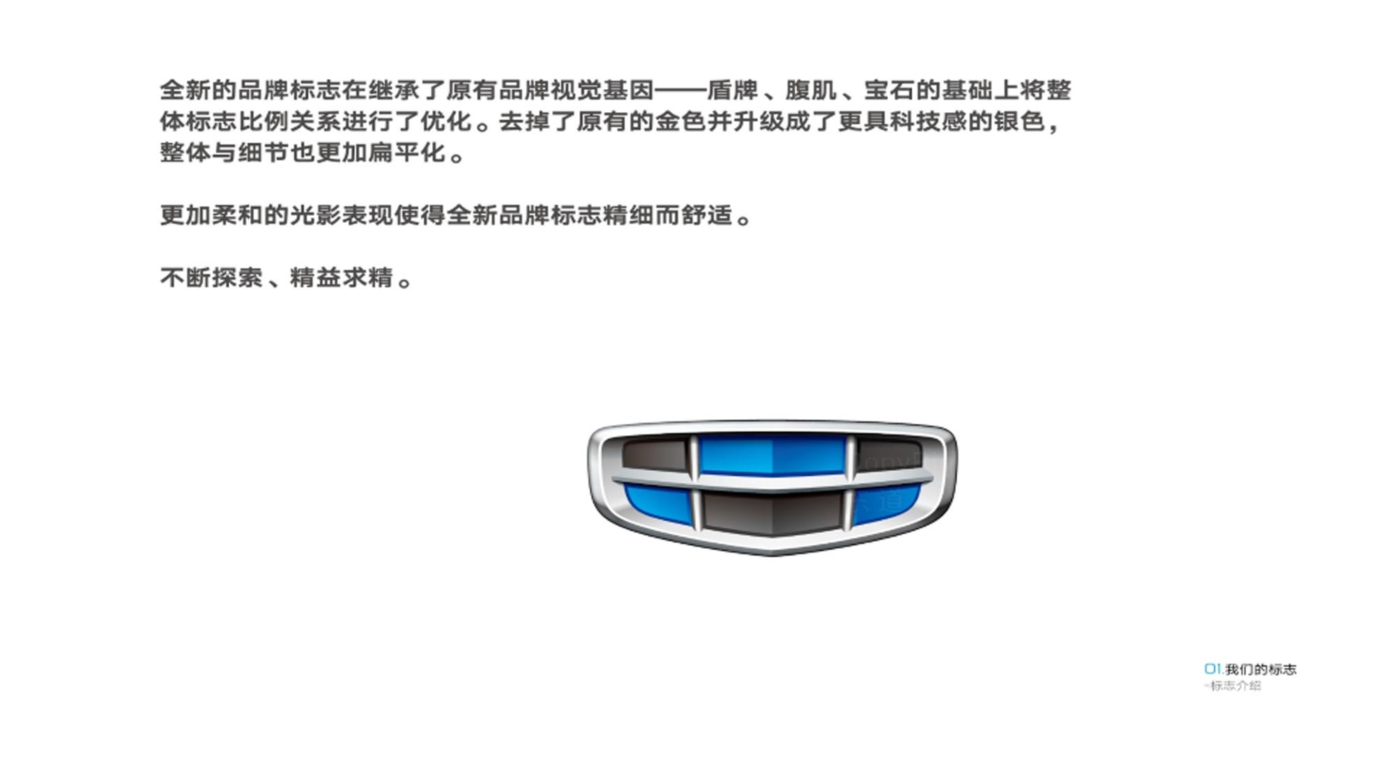 品牌设计吉利汽车LOGO优化&VI设计应用