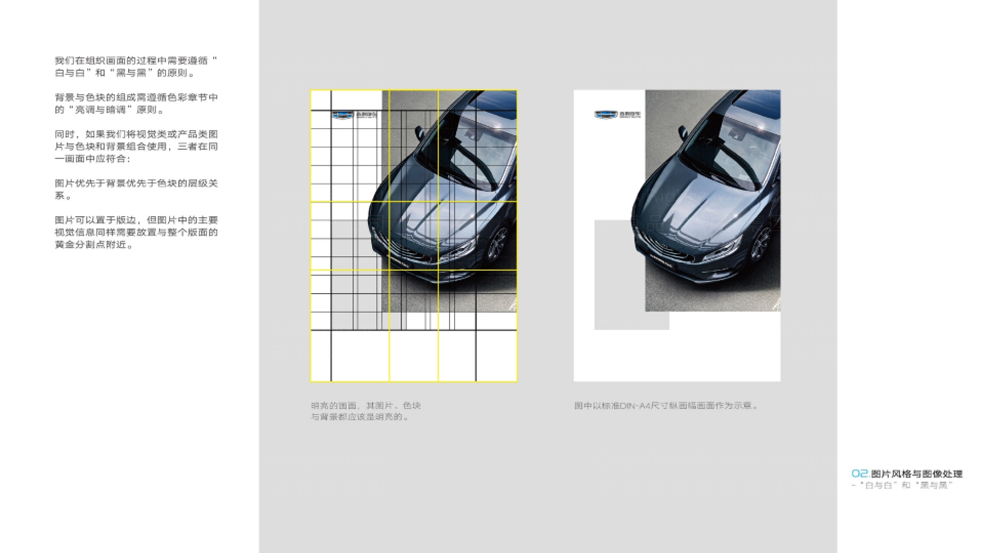 品牌设计吉利汽车LOGO优化&VI设计应用场景_5