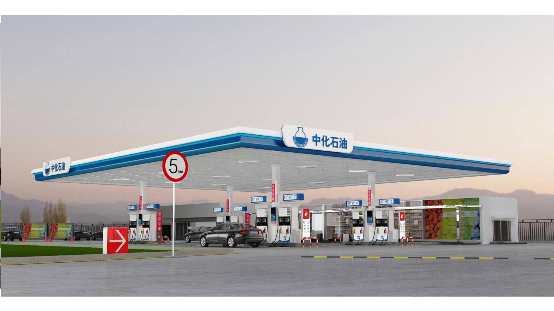 能源材料商业空间&导示中化石油加油站VI应用设计