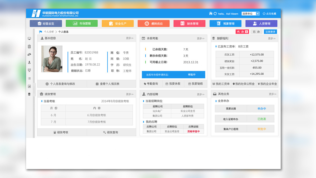 亚博APP数字华能国际电力UI交互设计应用场景_1