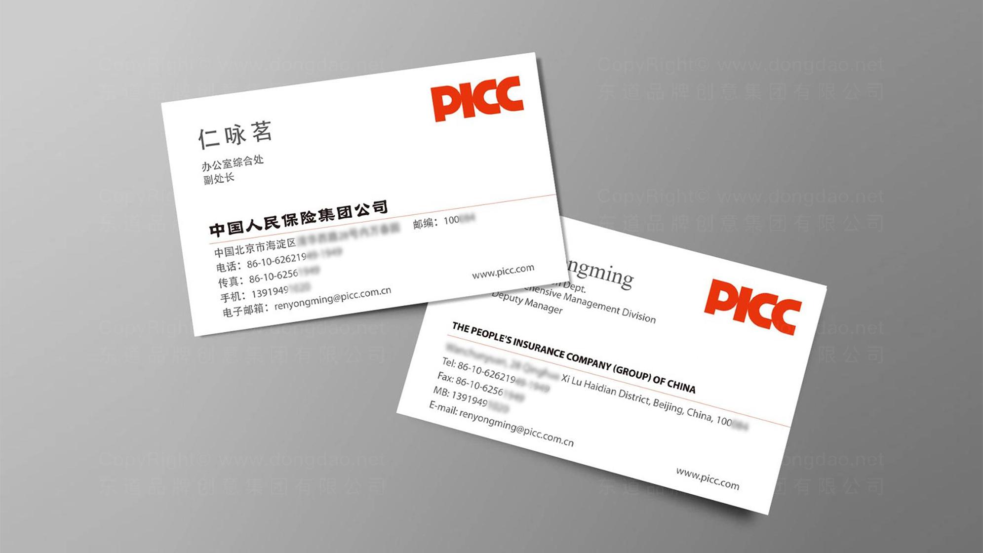品牌设计中国人保VI设计应用