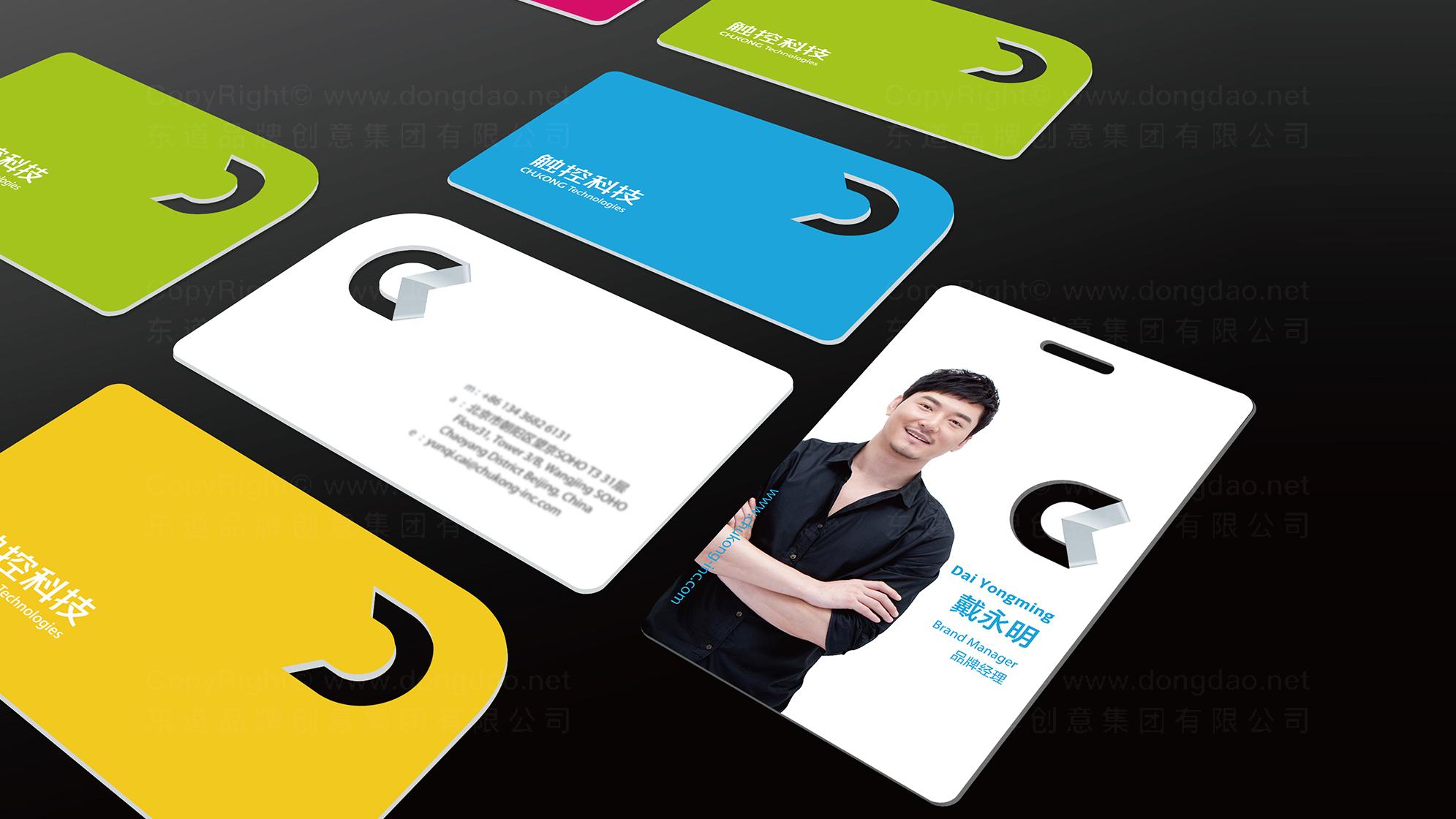 品牌设计触控科技LOGO&VI设计应用场景_1