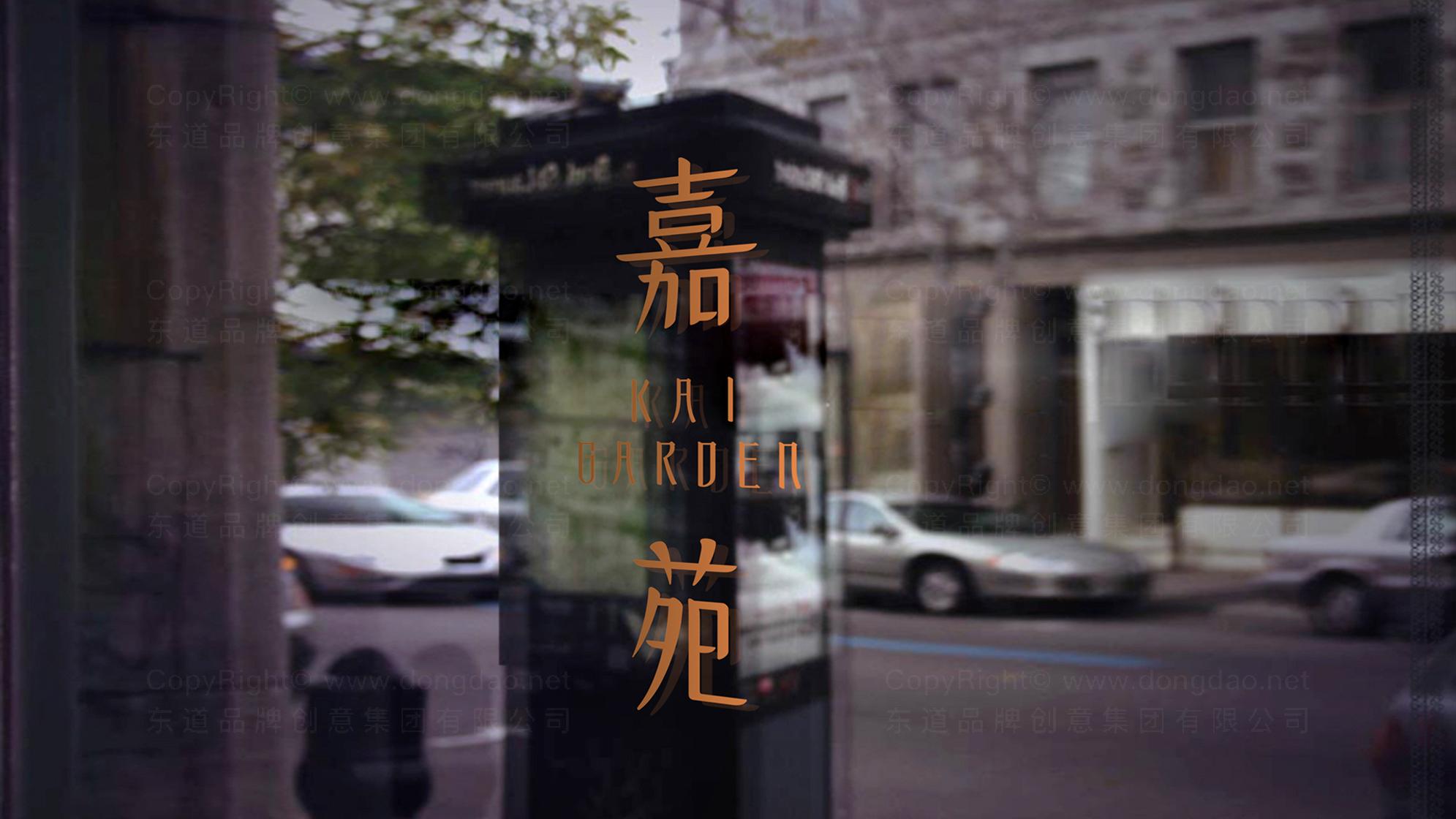 品牌设计嘉苑中餐厅LOGO&VI设计应用场景_4