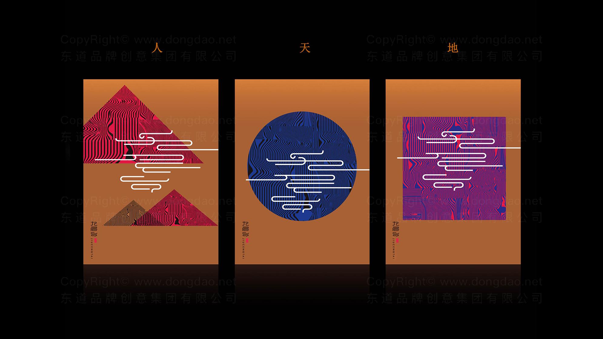品牌设计九层台LOGO&VI设计应用场景