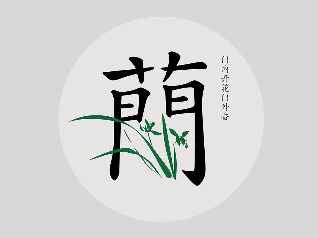 品牌设计兰花大会LOGO设计应用场景_4