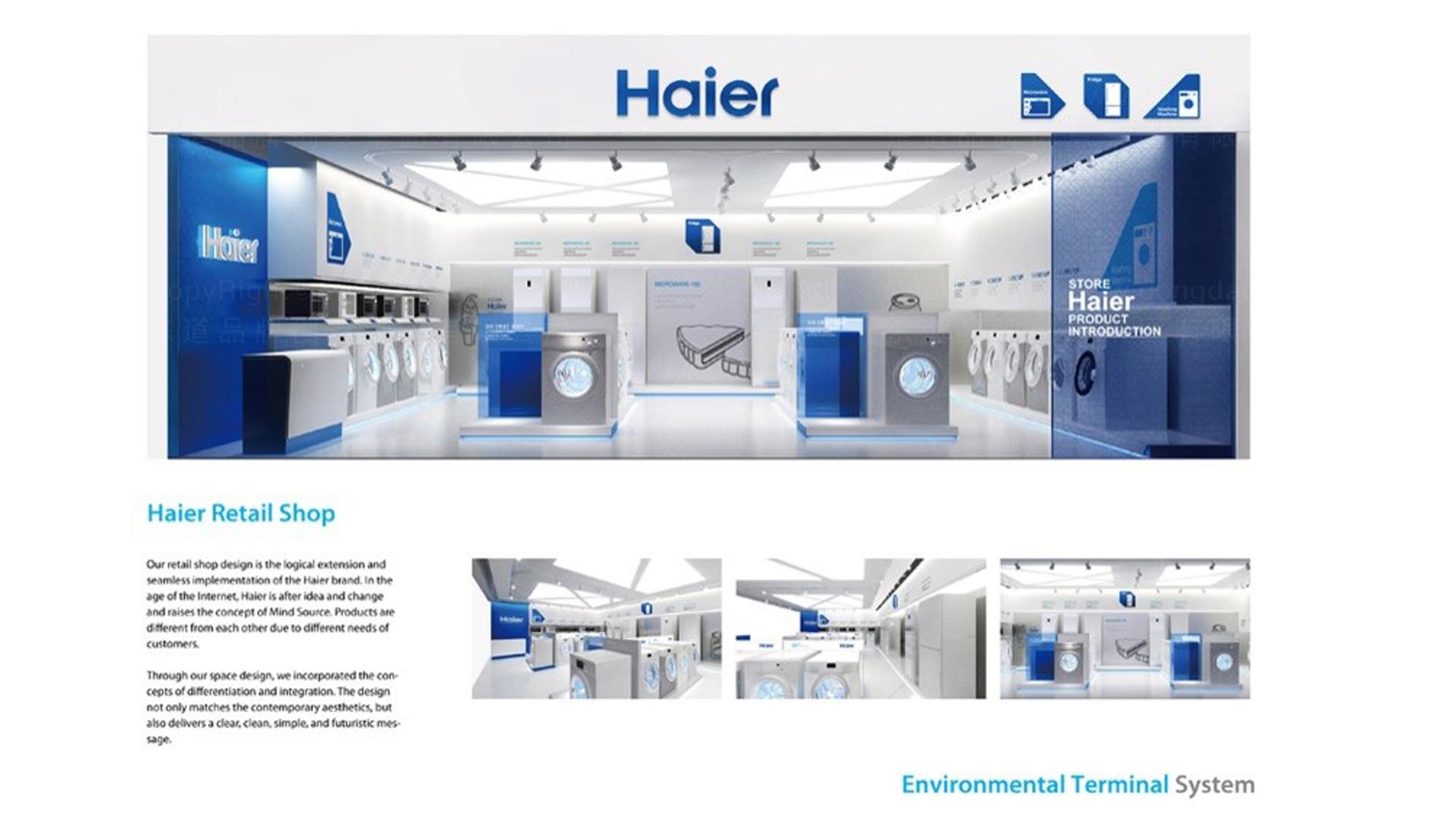 海尔海尔专卖店设计应用场景_2