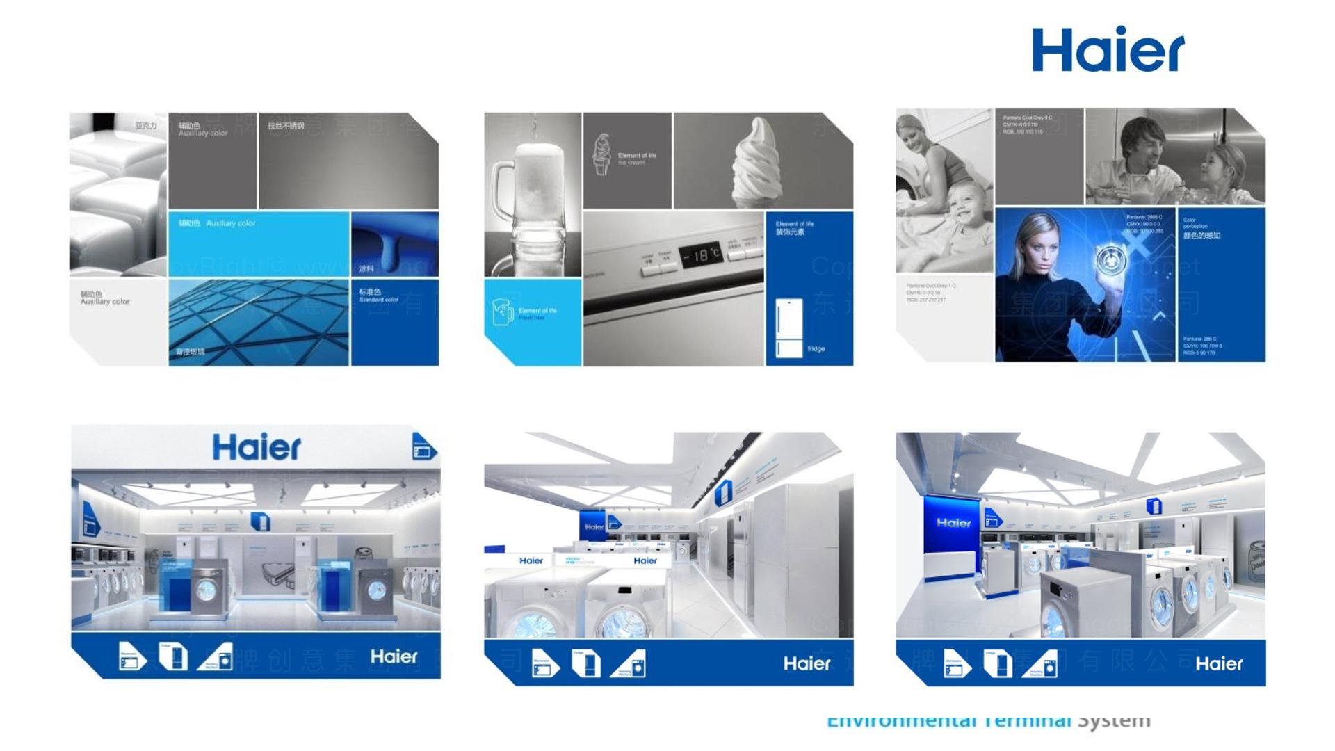 海尔海尔专卖店设计应用场景_3