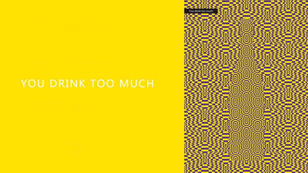 视觉传达理性饮酒海报设计应用