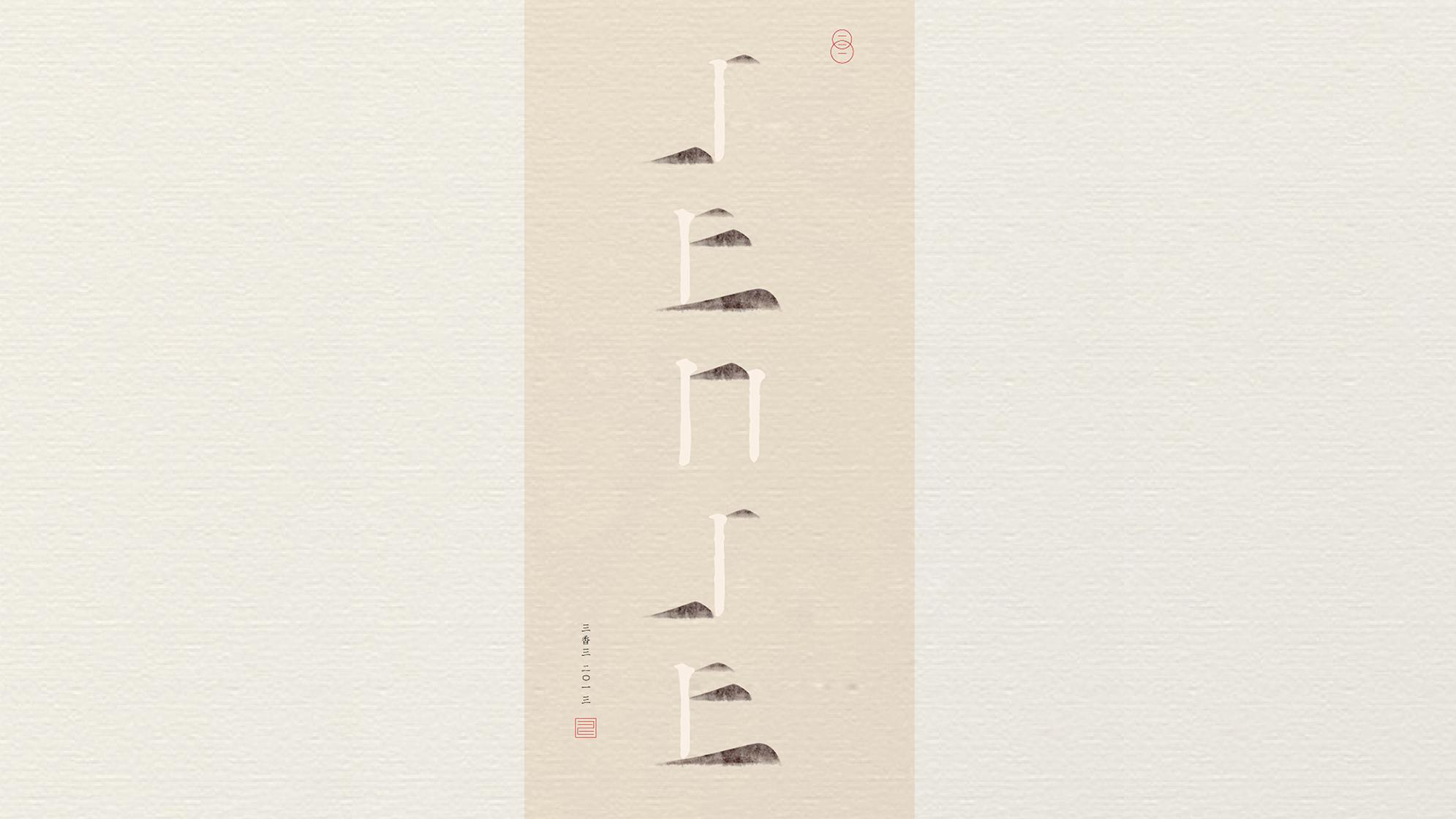 品牌设计三香三LOGO&VI设计应用场景_1