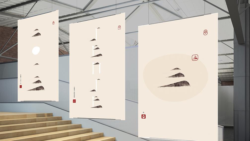 视觉传达三香三海报设计应用场景_2