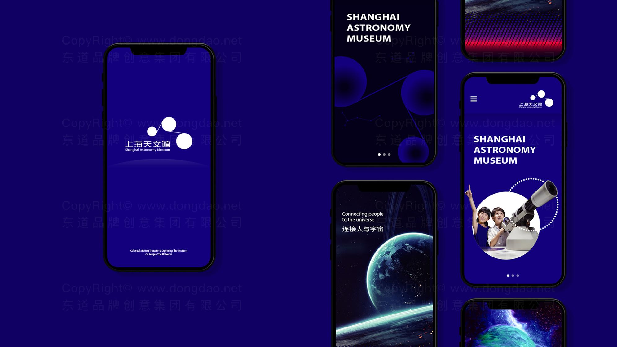 品牌设计上海天文馆LOGO&VI设计应用场景_1