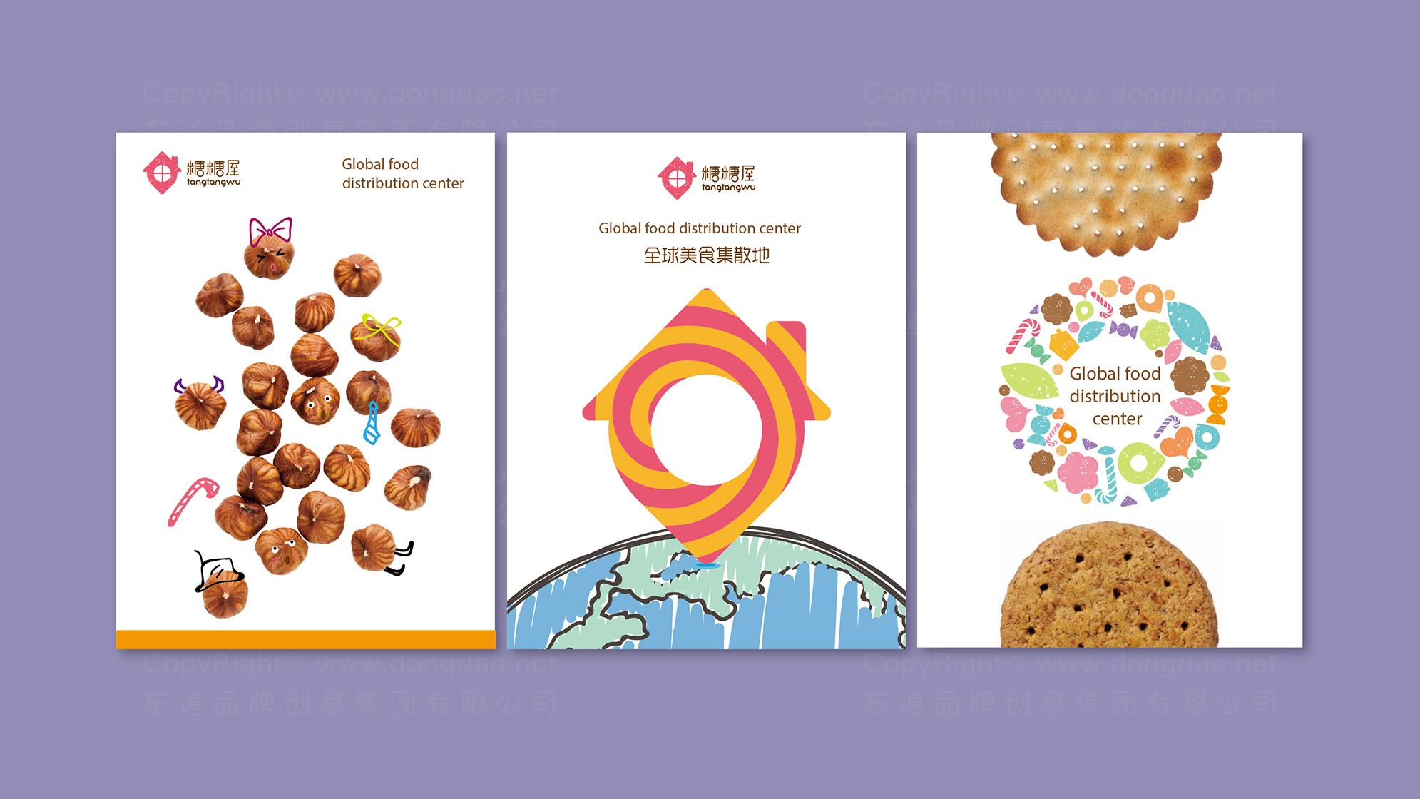 品牌设计糖糖屋LOGO&VI设计应用场景_8