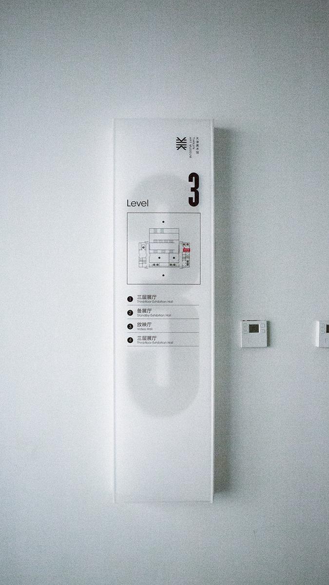 商业空间&导示天津美术馆导示设计应用场景_2