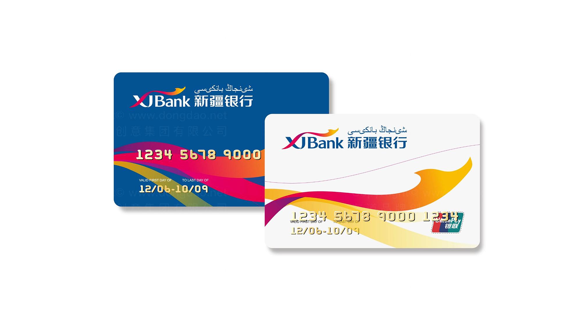 品牌设计新疆银行LOGO&VI设计应用场景_9