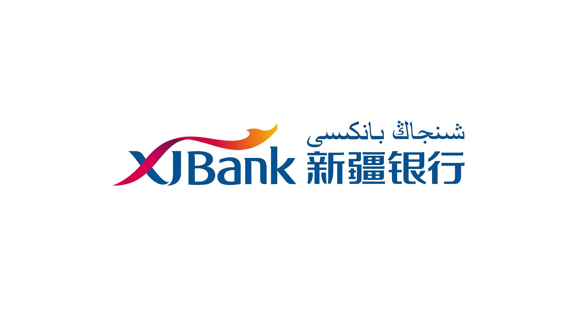 品牌设计新疆银行LOGO&VI设计应用