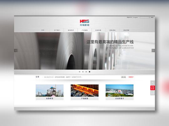 东道数字河钢集团网站设计应用场景_1