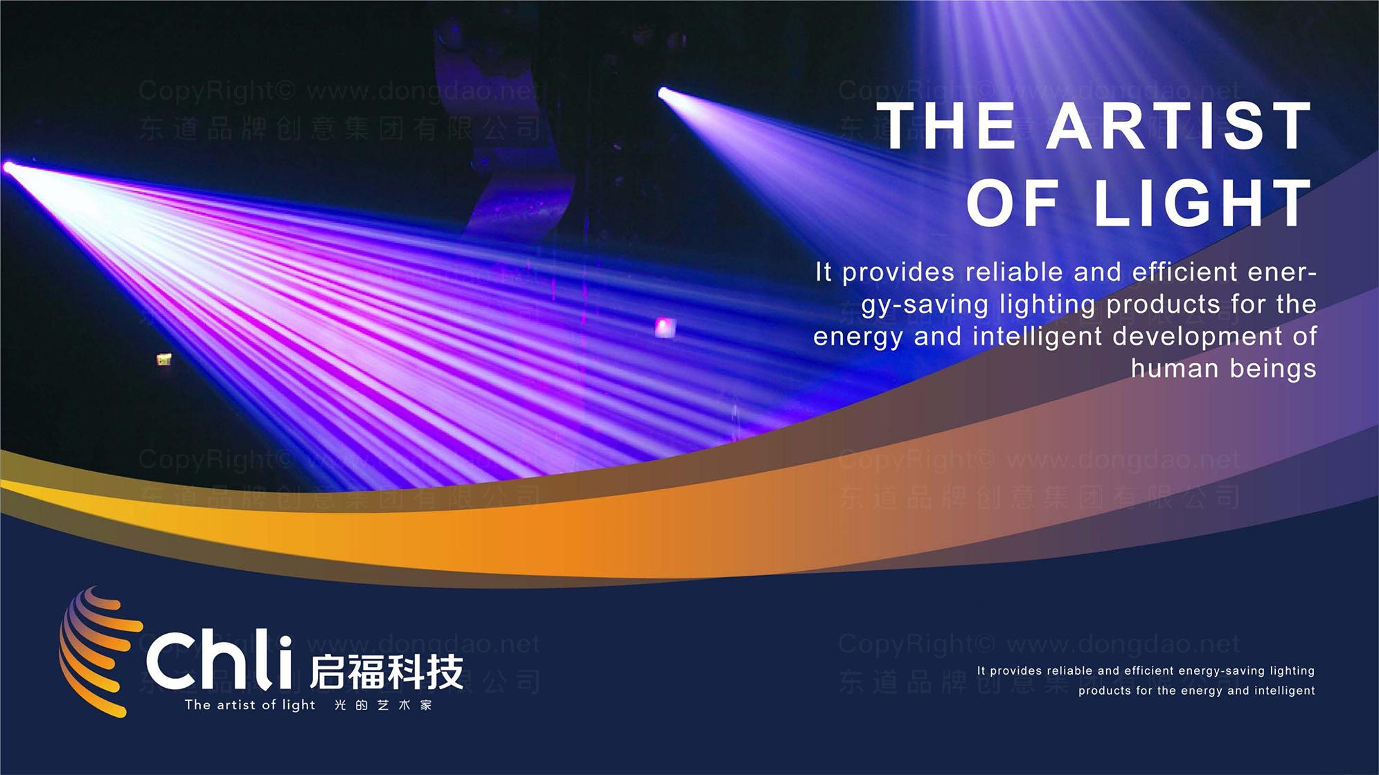 品牌设计启福光照明LOGO&VI设计应用场景