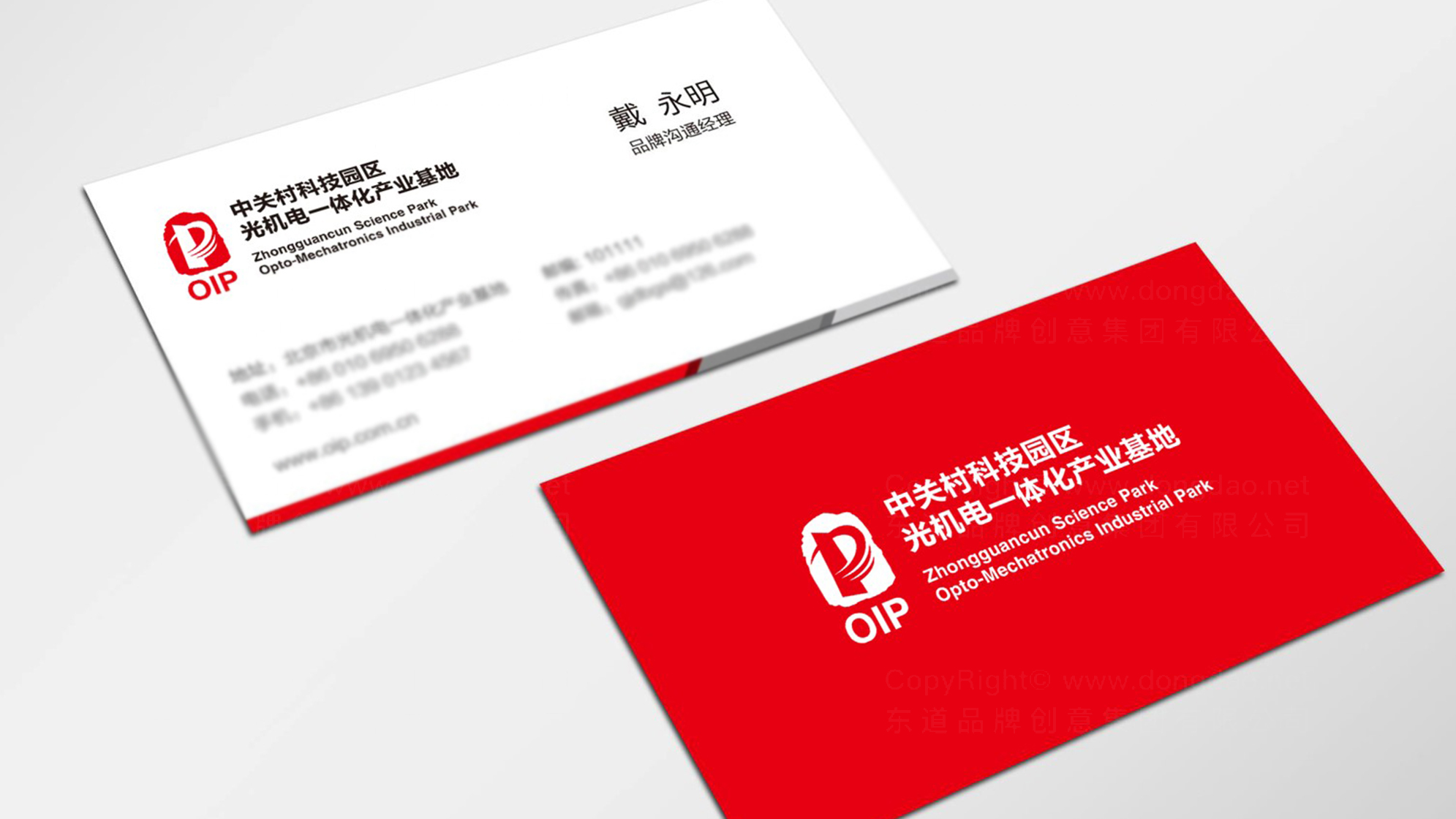 工业制造品牌设计中关村科技园区VI设计
