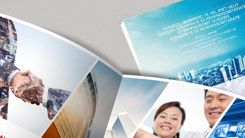 视觉传达中关村科技园区画册设计应用场景_1