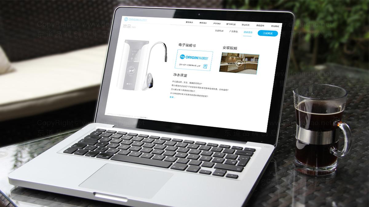 东道数字碧水源网站设计应用场景