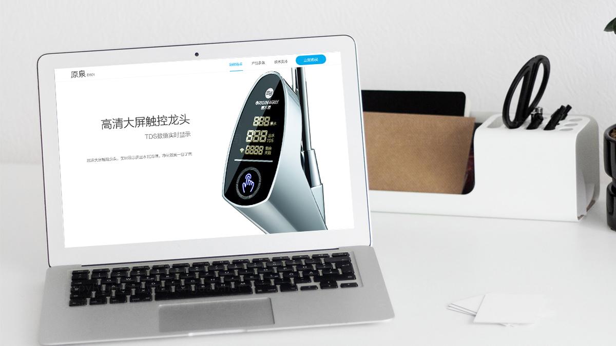 东道数字碧水源网站设计应用场景_2