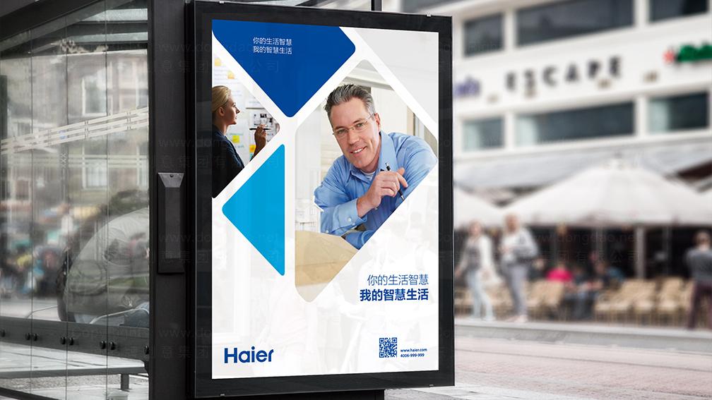 工业制造视觉传达海尔产品广告设计