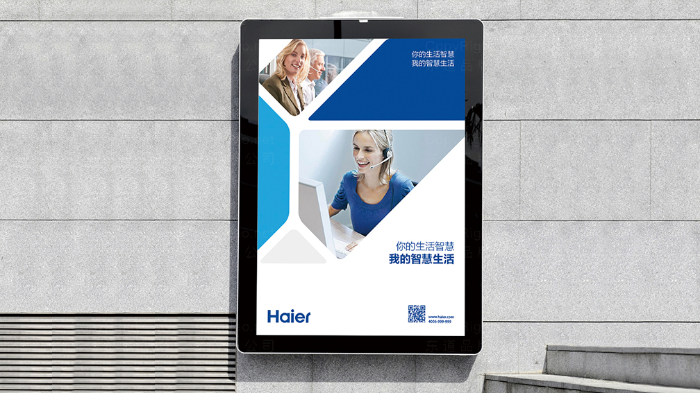 视觉传达海尔产品广告设计应用场景_2