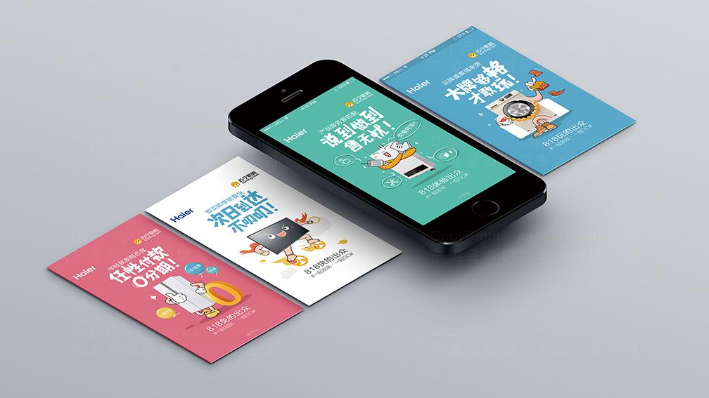 视觉传达海尔产品广告设计应用场景_3
