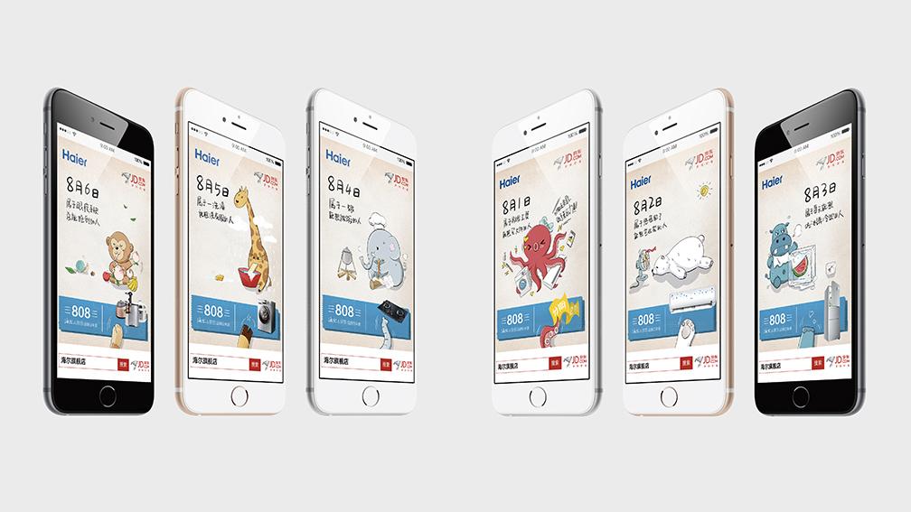 视觉传达海尔产品广告设计应用场景_4
