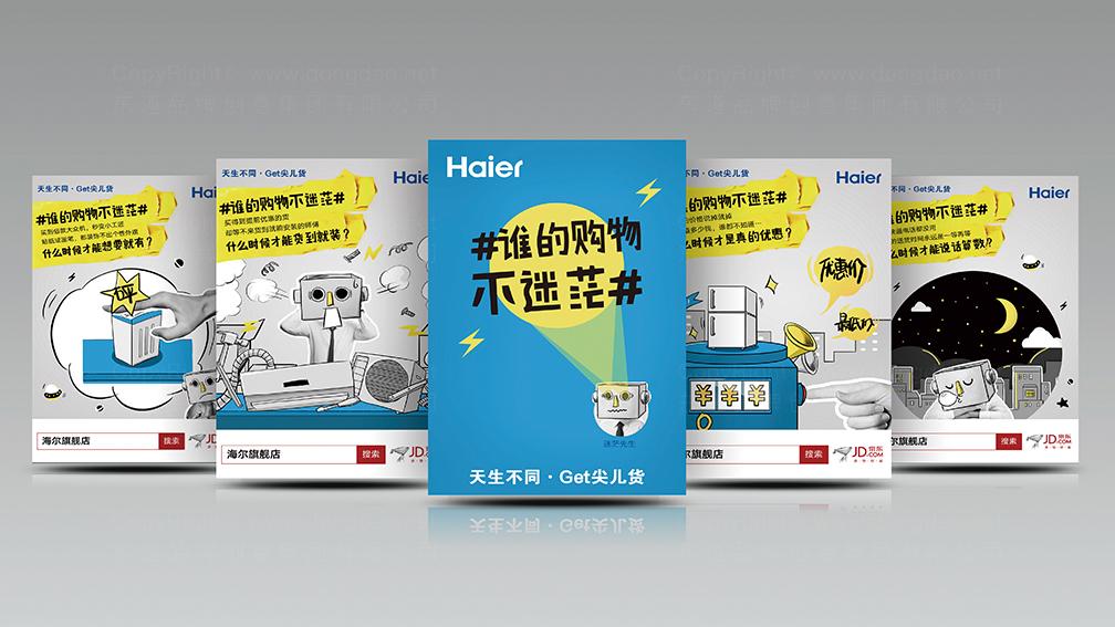 视觉传达海尔产品广告设计应用场景_5
