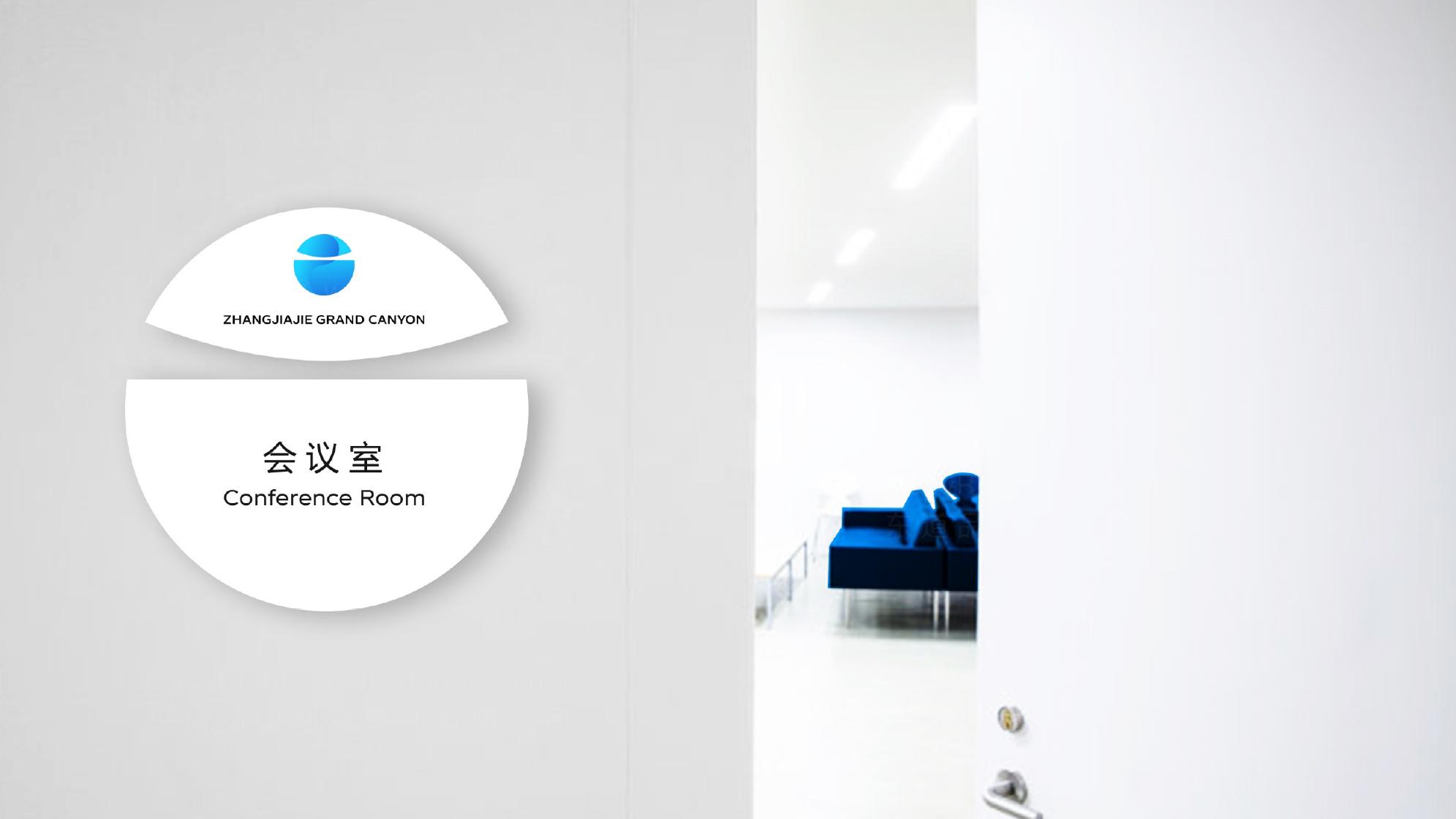 品牌设计张家界大峡谷LOGO&VI设计应用场景_6