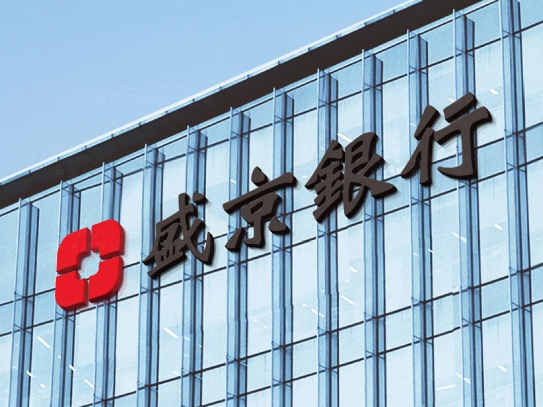 盛京银行LOGO设计、VI设计应用场景_5