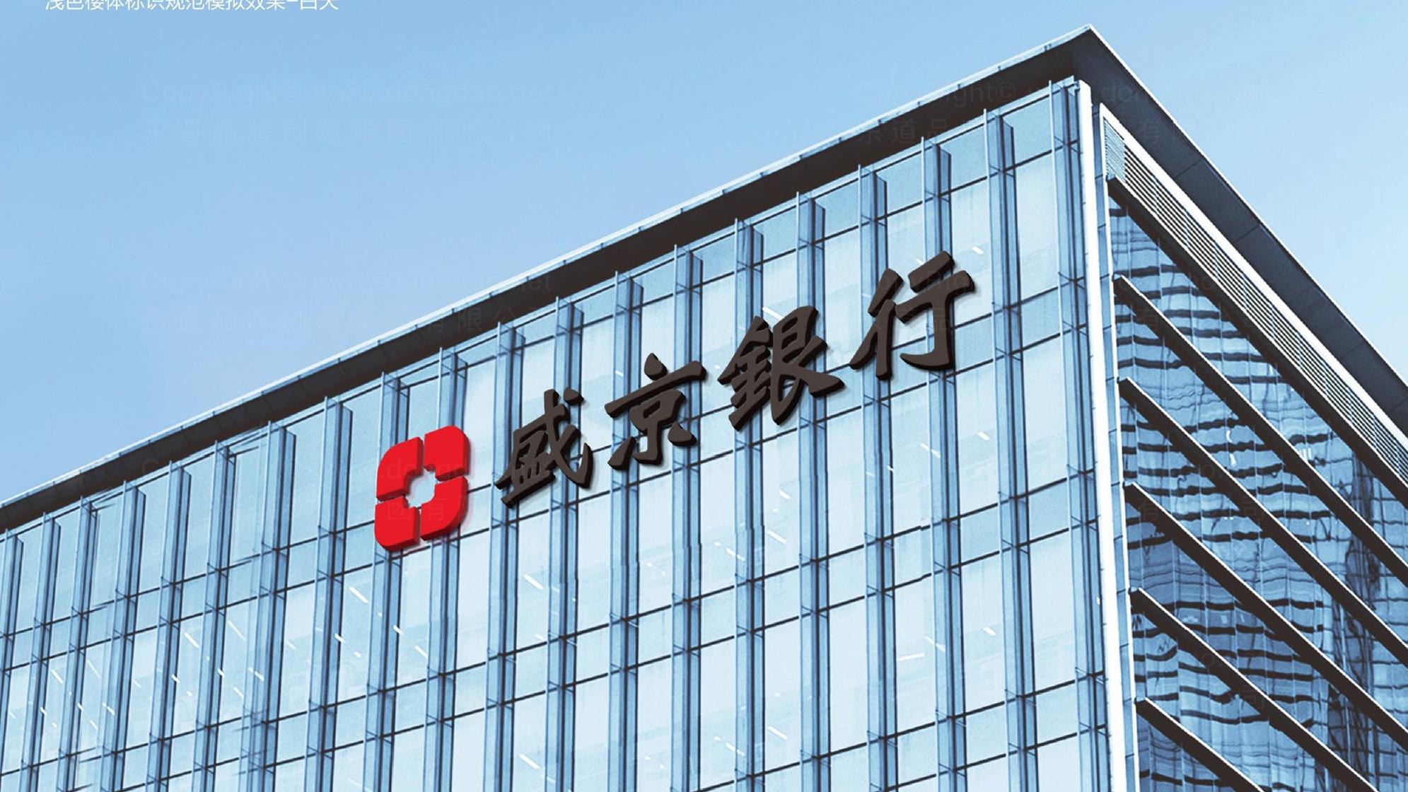 品牌设计案例盛京银行LOGO优化&VI设计
