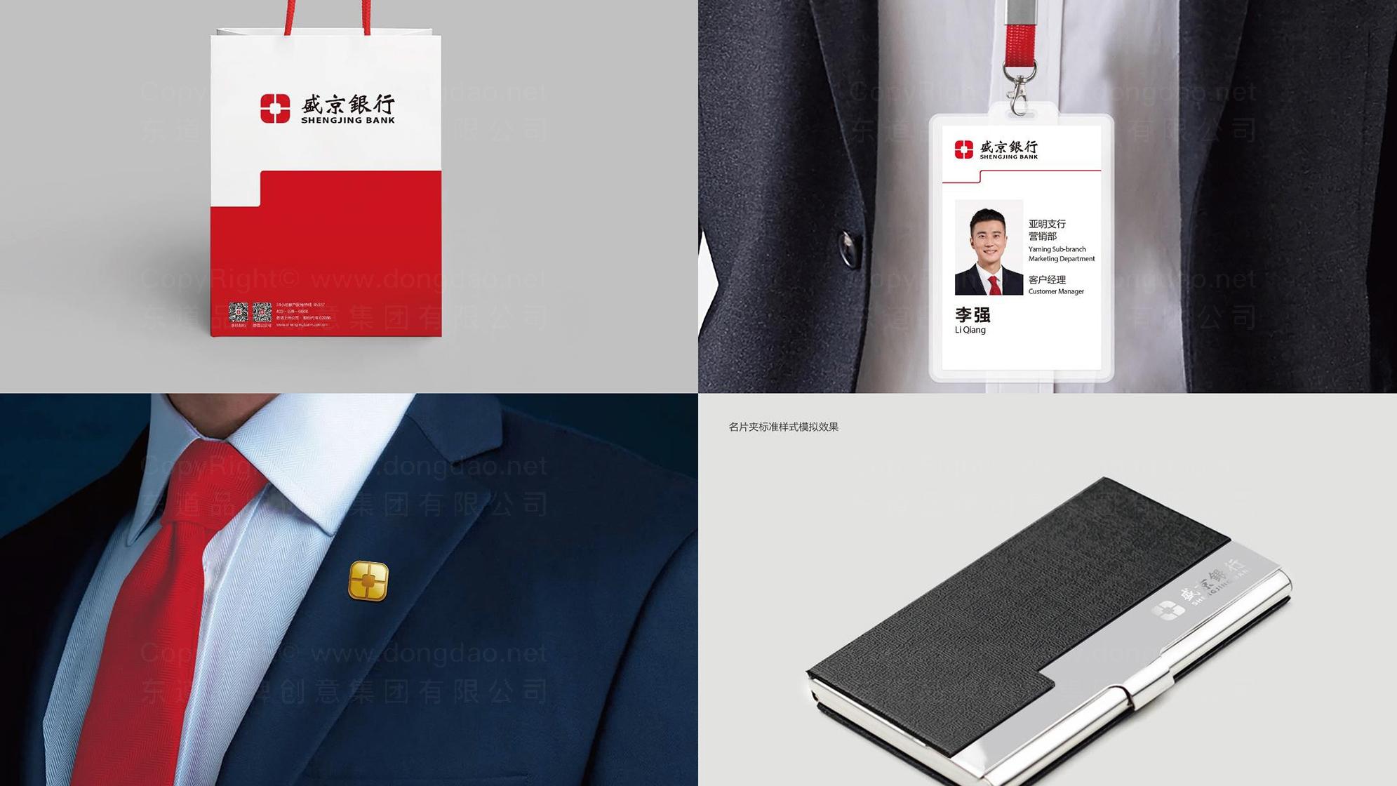 品牌设计盛京银行LOGO优化&VI设计应用场景_1