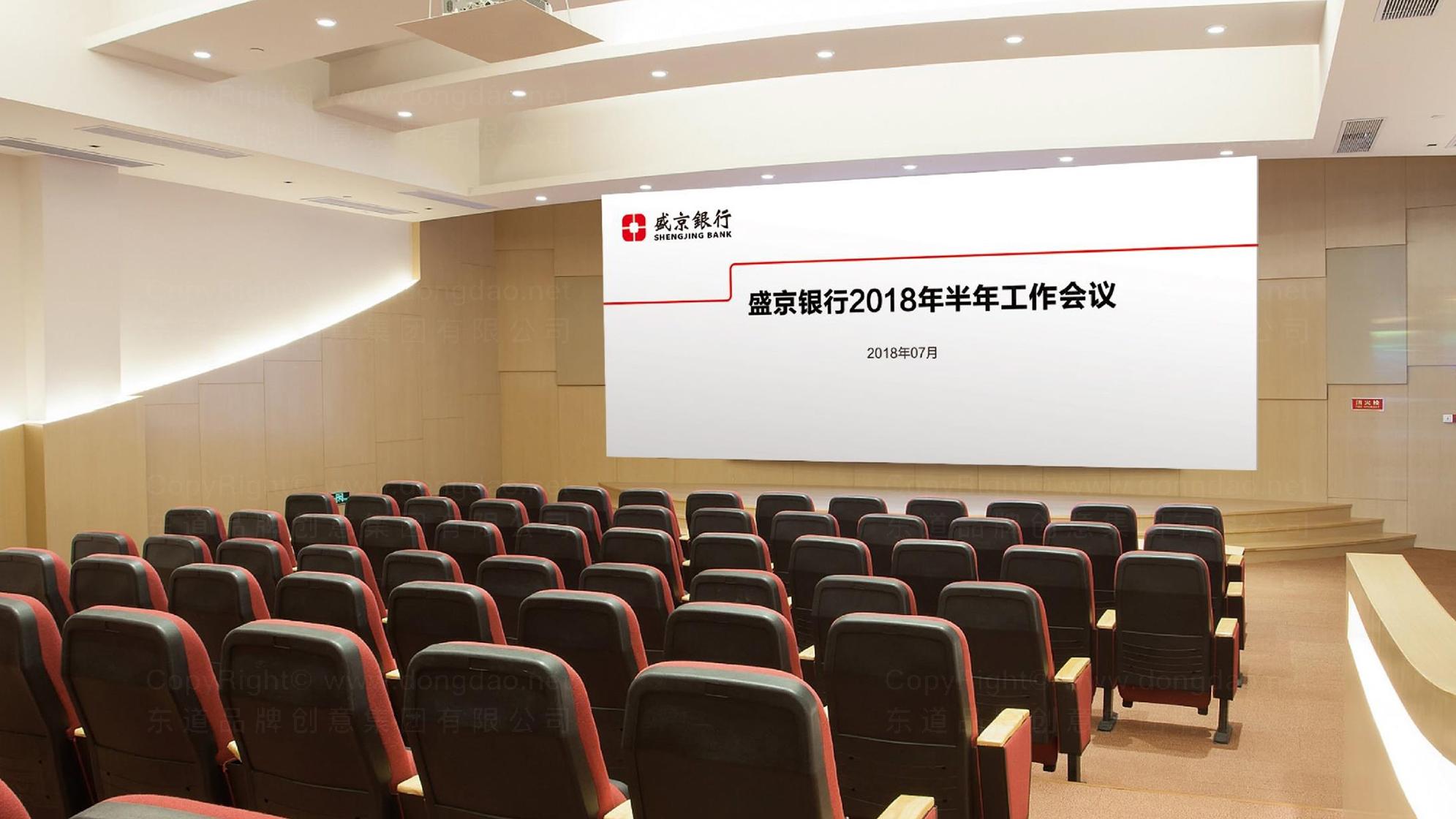 品牌设计盛京银行LOGO优化&VI设计应用场景_2