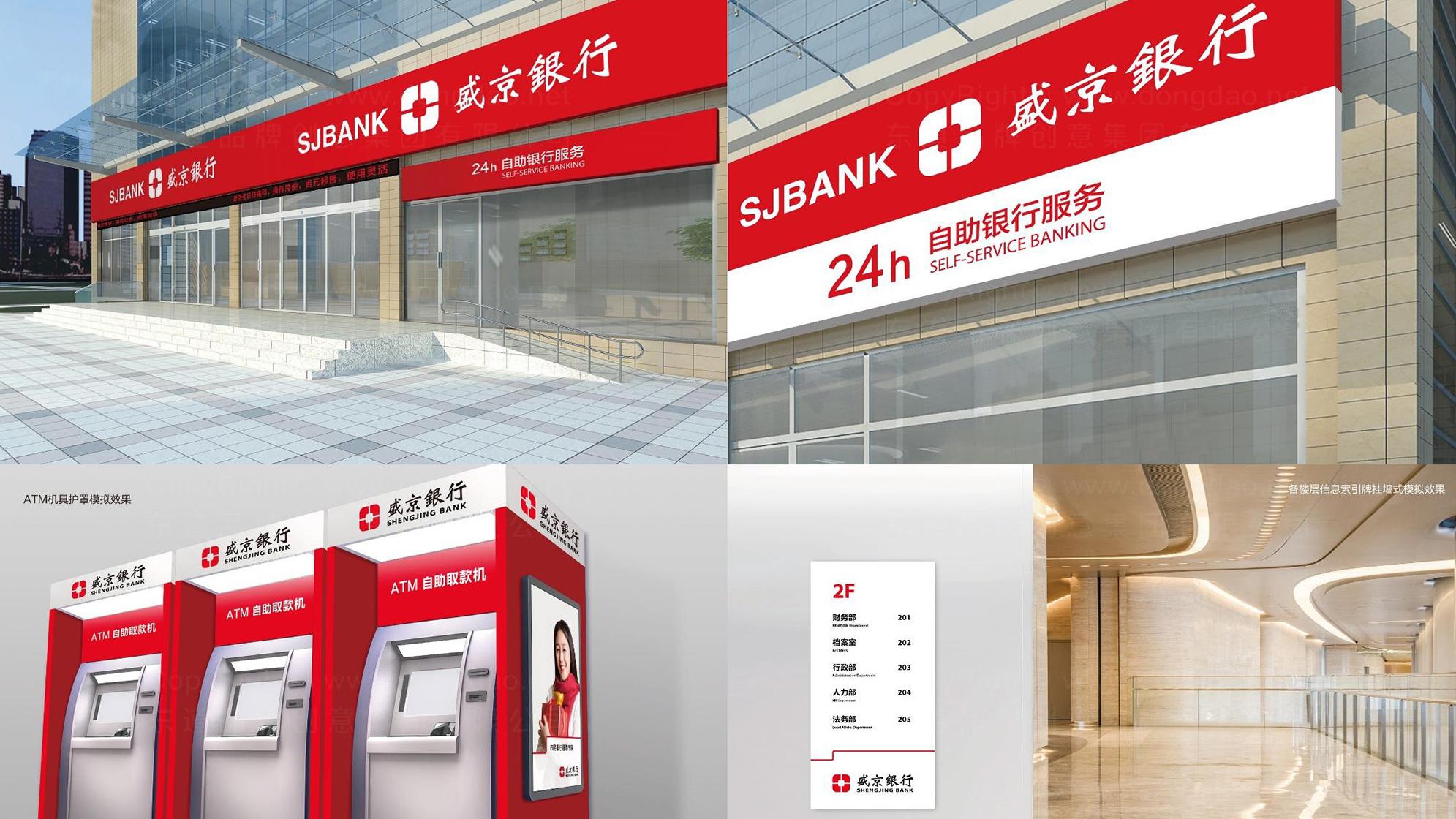 品牌设计盛京银行LOGO优化&VI设计应用场景_5
