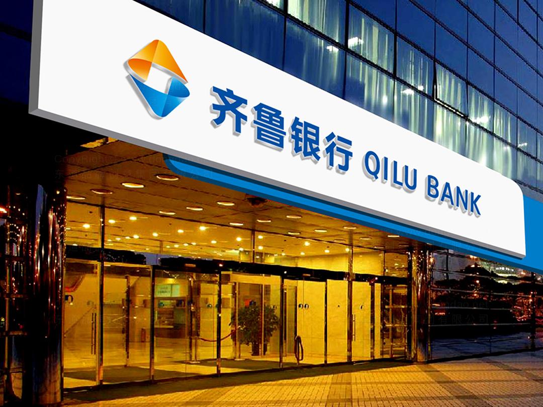 齐鲁银行logo设计、vi设计应用场景_9