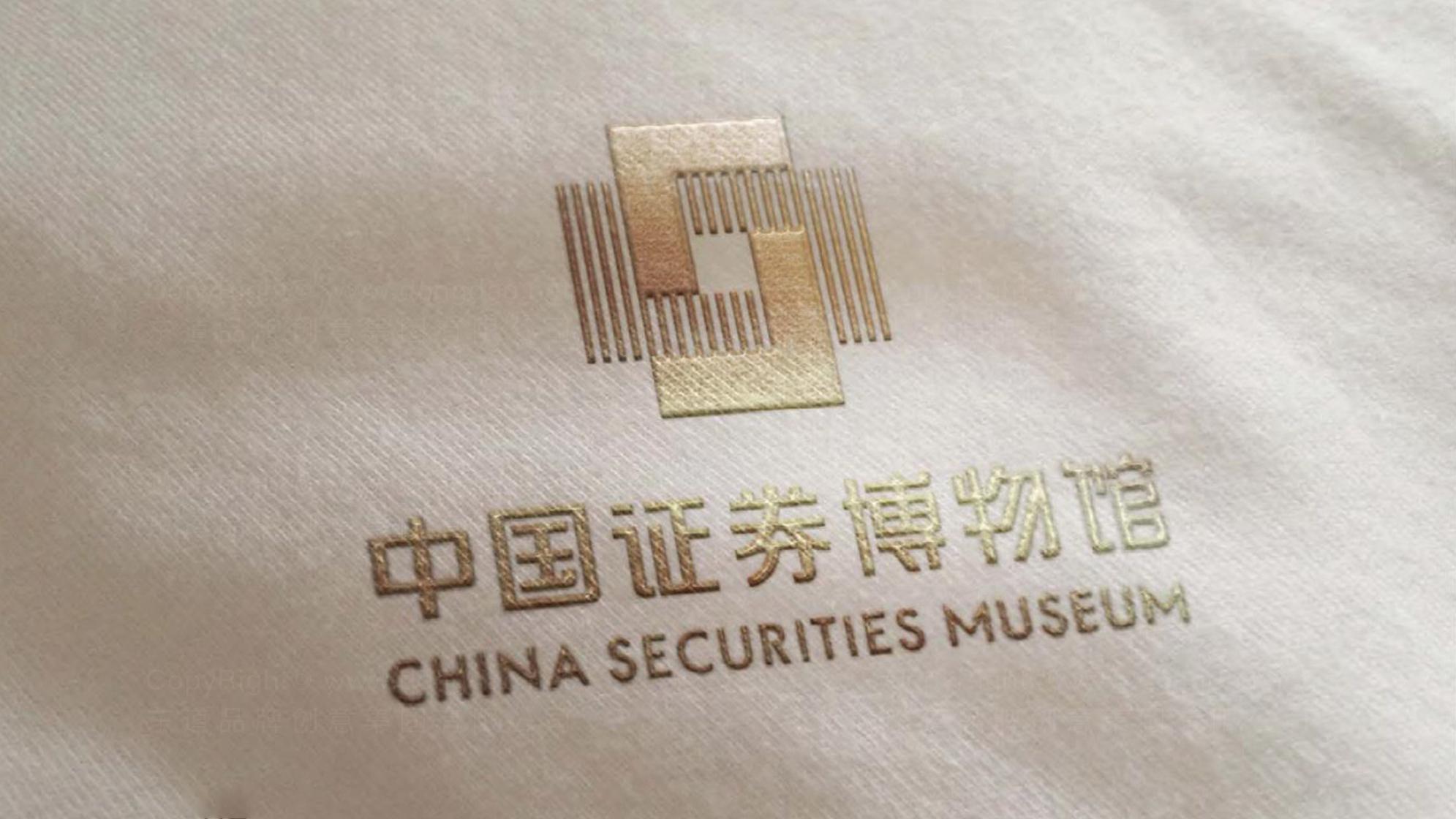 品牌设计中国证券博物馆LOGO&VI设计应用场景_7