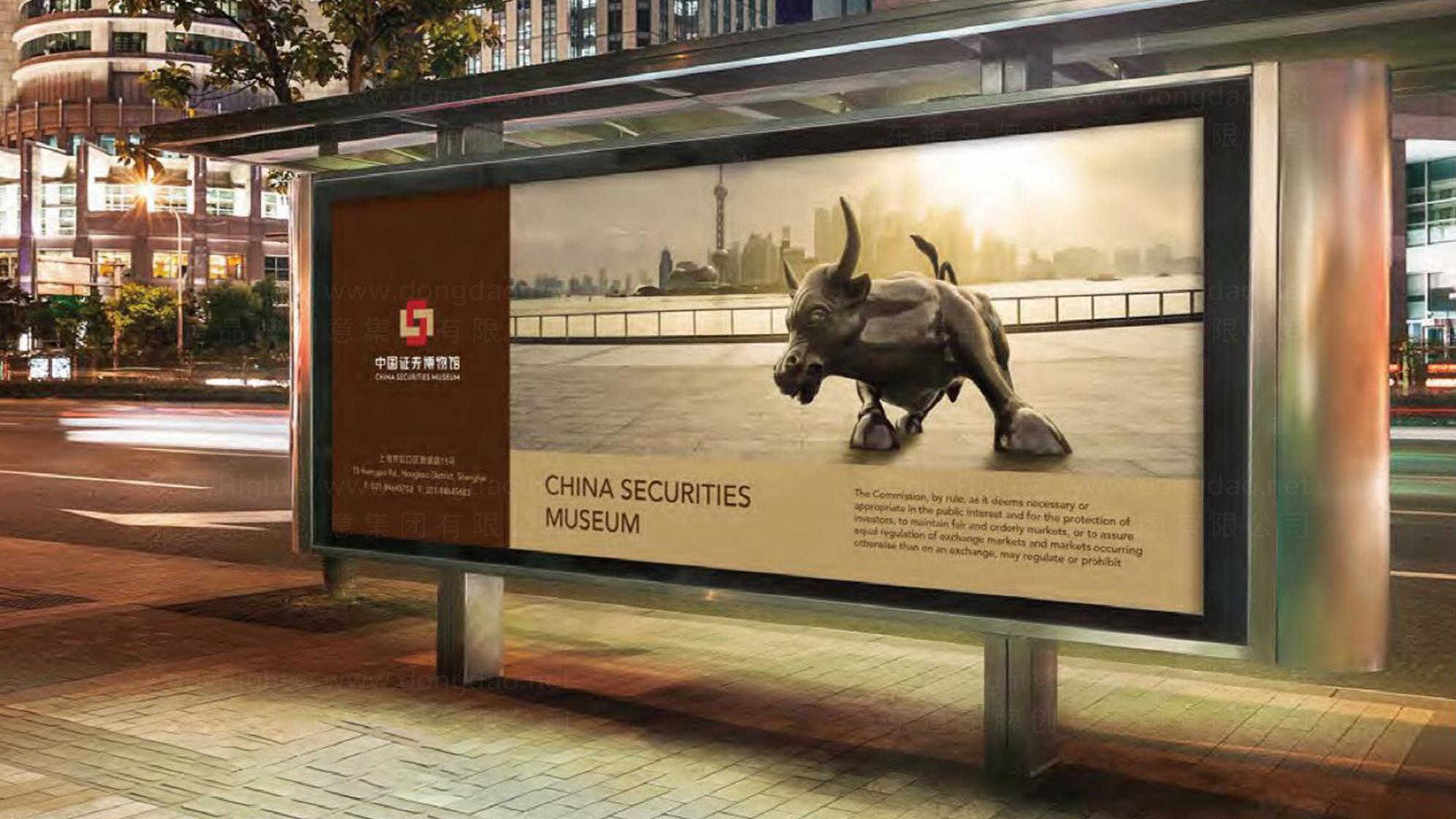 品牌设计中国证券博物馆LOGO&VI设计应用场景_8