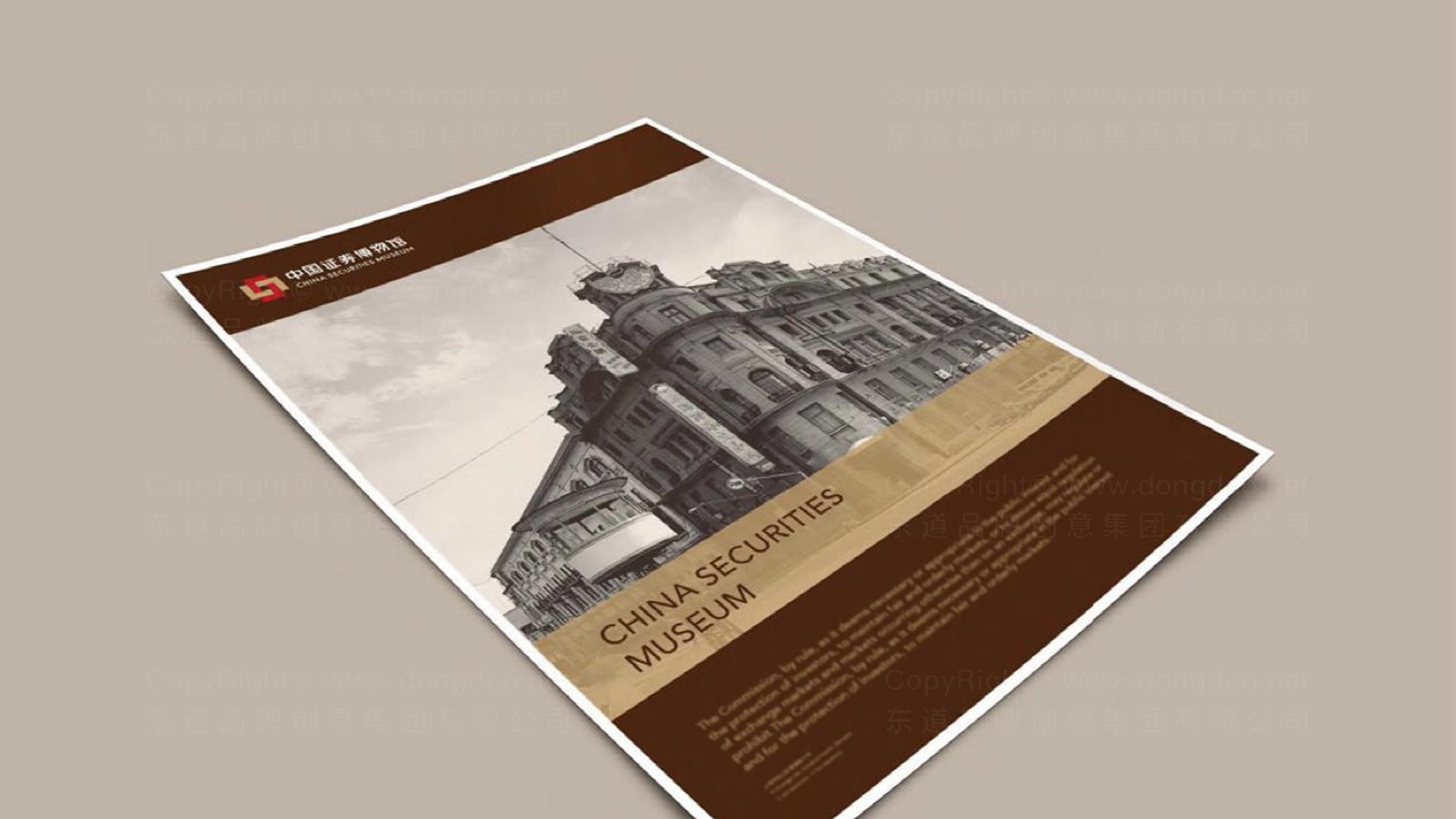 品牌设计中国证券博物馆LOGO&VI设计应用