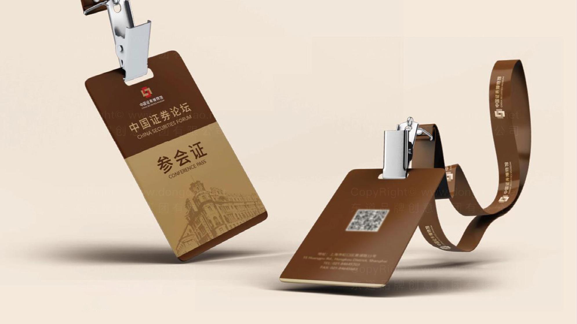 品牌设计中国证券博物馆LOGO&VI设计应用场景_3