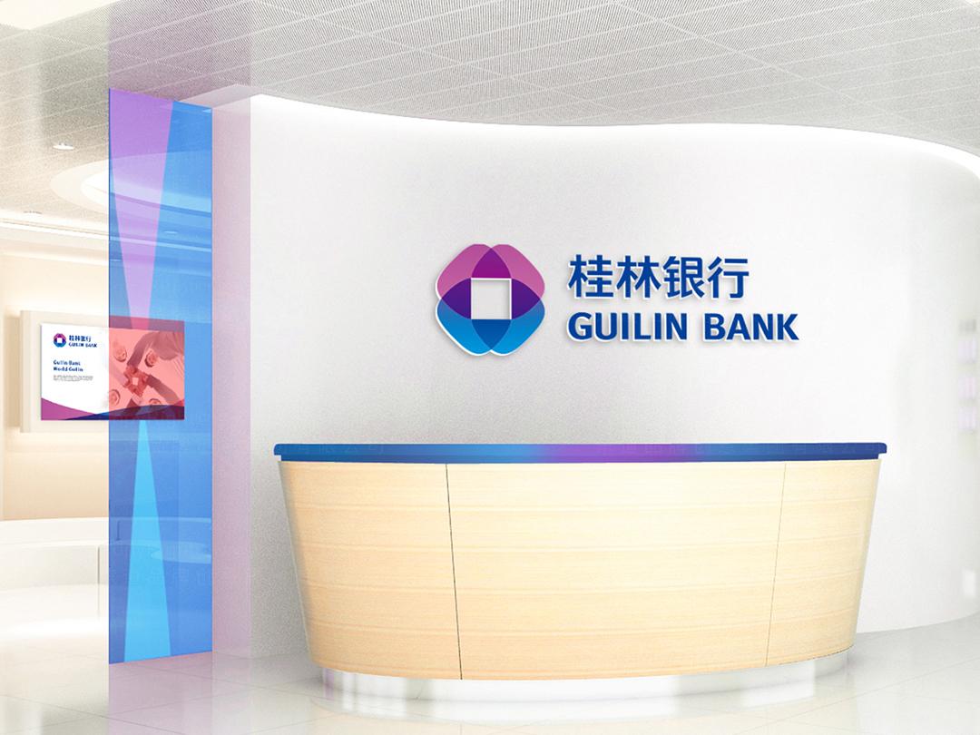 桂林银行logo设计、vi设计应用场景_8