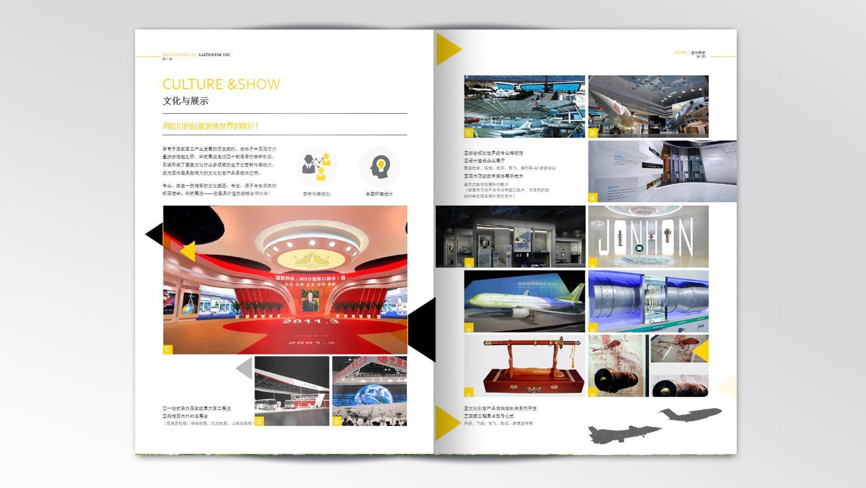 视觉传达中国航空画册设计应用场景_7
