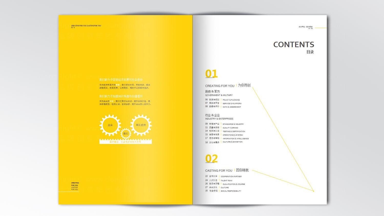 航空航天视觉传达中国航空画册设计