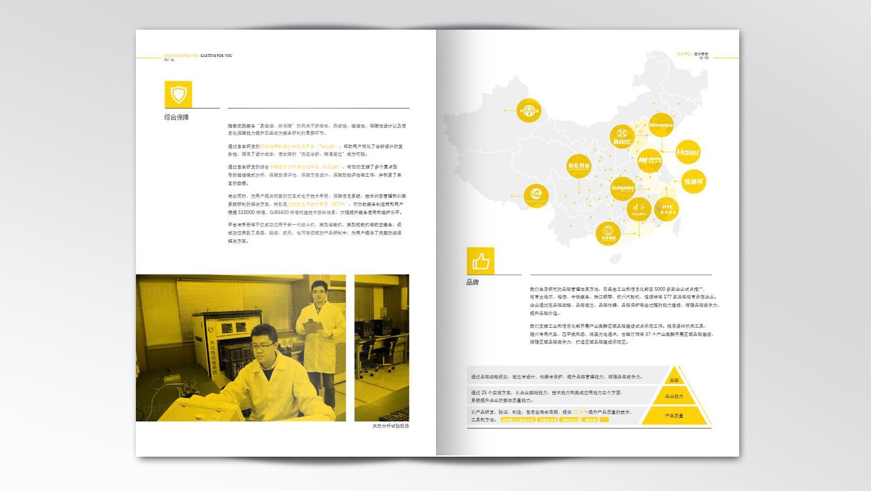 视觉传达中国航空画册设计应用场景_4