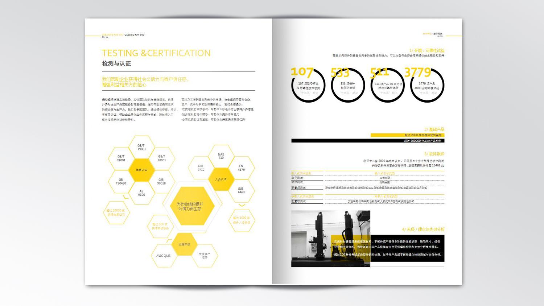 视觉传达中国航空画册设计应用场景_5
