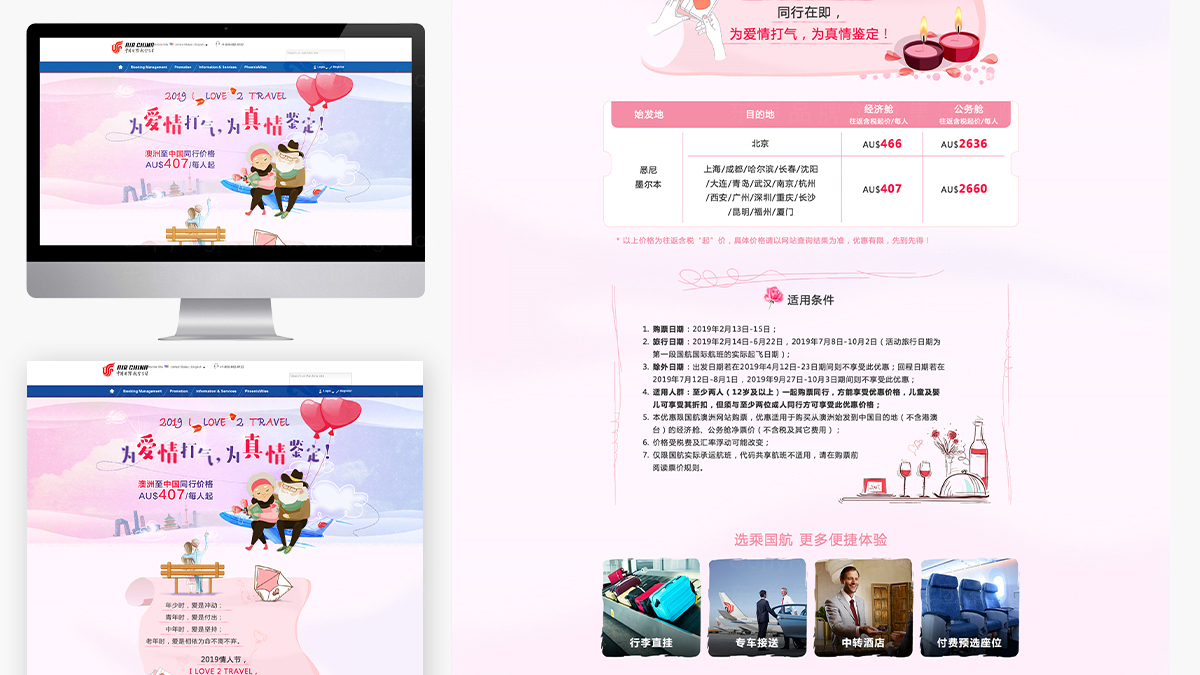 东道数字中国国航APP设计应用场景_7